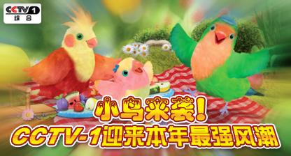 File:3rd & Bird CCTV Promo 2.jpg