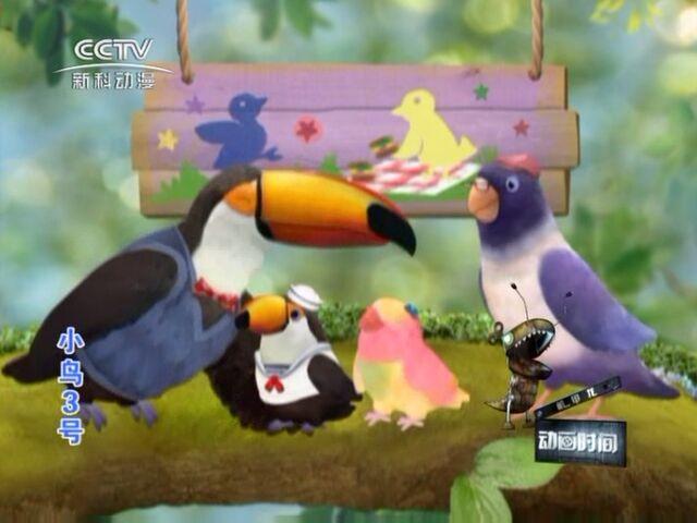 File:3rd & Bird Play Nicely! Scene 2.jpg