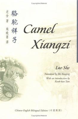 File:Camel Xiangzi.jpg
