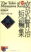 The Tales of Kenji Miyazawa