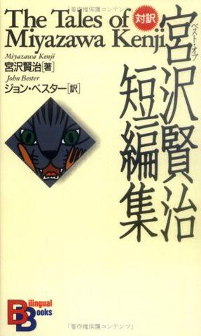 File:The Tales of Kenji Miyazawa.jpg