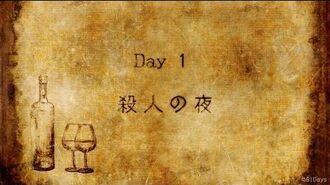 「91Days」Day1ダイジェスト-3