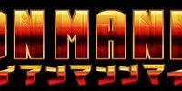 Iron Manime
