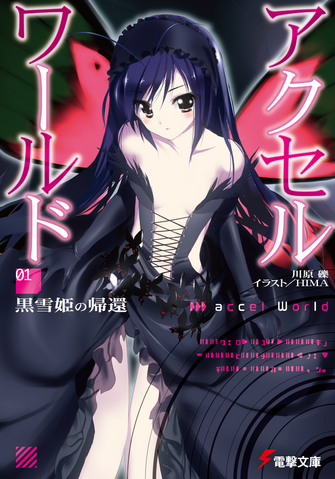 File:Accel World Volume 01.png