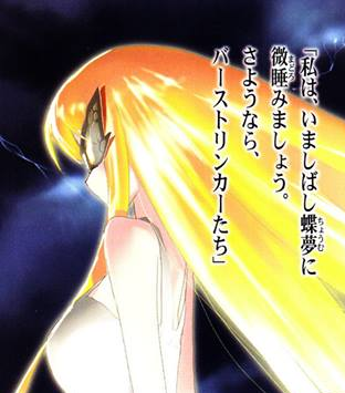 File:White Cosmos Dummy.png