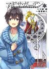 Magisa Garden Manga - Volume 07 Cover