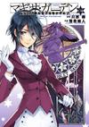 Magisa Garden Manga - Volume 04 Cover