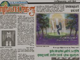 File:Borginian paper.png