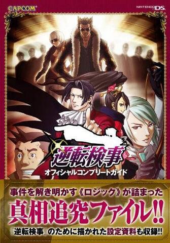 File:Gyakuten Kenji Official Complete Guide.jpg