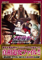Gyakuten Kenji Official Complete Guide.jpg