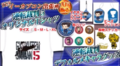 Gyakuten Saiban 5 stuff at TGS 2012.PNG