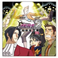 Drama CD Gyakuten Kenji 2 Turnabout from Space