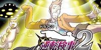 Drama CD: Gyakuten Kenji 2: ~Turnabout from Space!?~