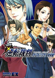 Gyakuten Saiban Anthology Comic Playback Naruhodou