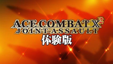 File:Joint Assault Trial Version.jpg