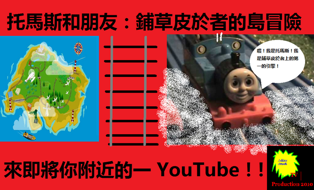 File:Thomas Poster (Chinese Version) 2.png
