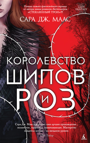 File:A Court of Thorns and Roses - Russian.jpg
