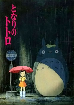 File:My Neighbor Totoro - Tonari no Totoro (Movie Poster).jpg