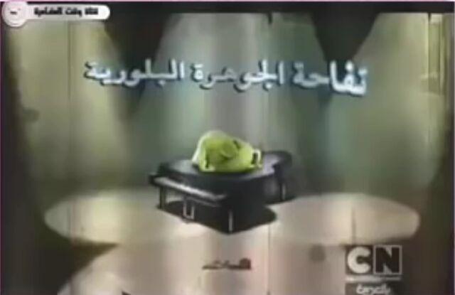 File:TreeTrunks(episode)ArabicTitleCard.jpeg
