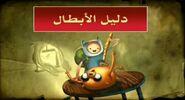 TheEnchiridion(episode)ArabicTitleCard