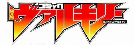 File:ComicValkyrie-logo.jpg