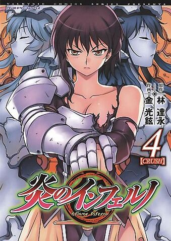 File:AflameInferno-4-j-fcover.jpg