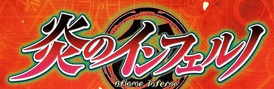 File:AflameInferno-j-logo-color.jpg