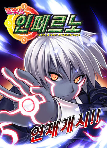File:AflameInferno-poster-연재개시-cdggam.jpg