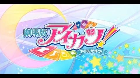 Gekijouban Aikatsu! Non HD + No Sub (KilluaDhavid)