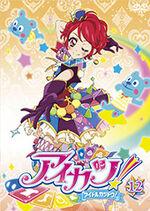 Aikatsu DVD Rental 12