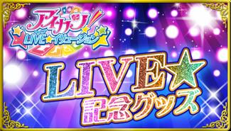 20140729 aikatsutop live