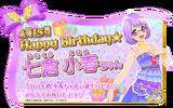 Img koharu-birthday2017