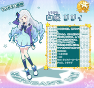 Lilie Character Profile 1