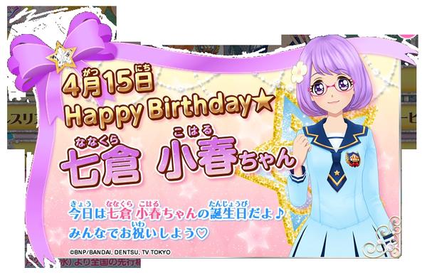 File:Koharu Birthday Bnr-2016.png