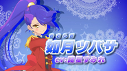 StarsProjectNews04Tsubasa