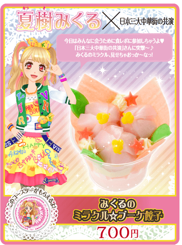 File:Mikuru food.png