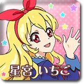 File:Ichigo .jpg