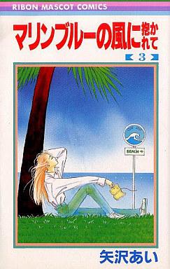 File:Marine-blue-no-kaze-ni-dakarete-3.jpg