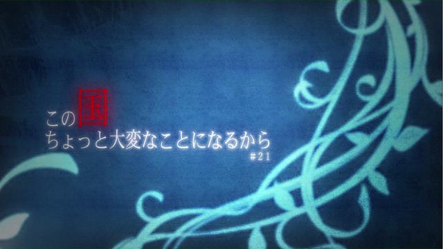 File:Episode 21.png