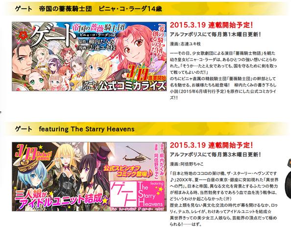 File:New Gate manga.png