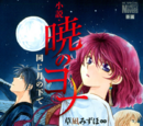 Akatsuki no Yona: Under the Same Moon