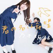 Nogizaka46 KimiNoNaWaKibou SideA