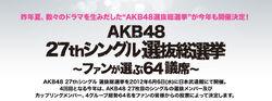 AKB48 27thSingleSenbatsuSousenkyo Header