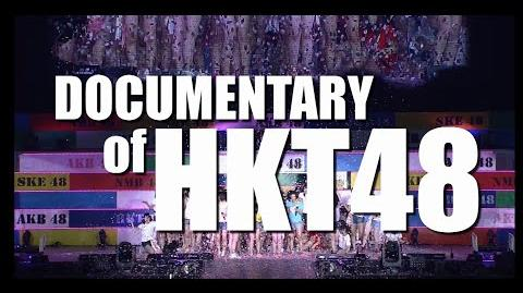 2015年公開予定 「DOCUMENTARY of HKT48」 HKT48 公式
