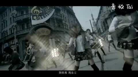 SNH48 - 激流之 RIVER MV