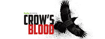 Crows Blood Hulu