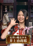 HKT48 Inoue Yuriya Mahou Shoujou Gakuin