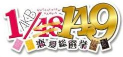 File:AKB149RS Logo.png