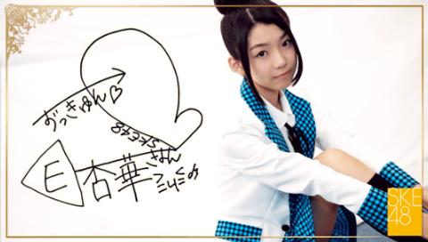 File:Isohara Kyoka 3 SR5.png