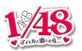 File:AKB48ItK Logo.jpg